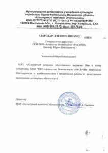 КК Котельники