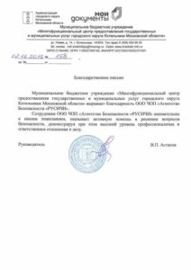 МФЦ Котельники