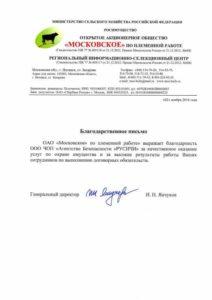 ОАО Московское