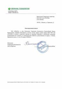 ЗАО Сбертех